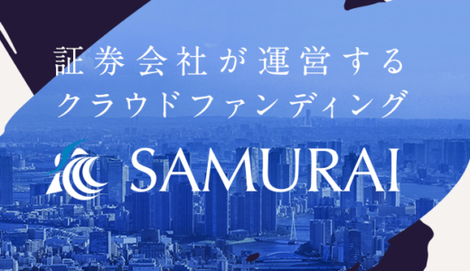 SAMURAI FUNDとは