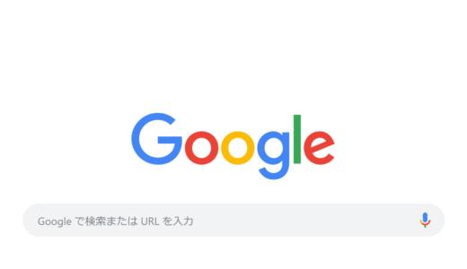 反社チェック(コンプライアンスチェック)。Googleを使ったWEB検索、実務マニュアル