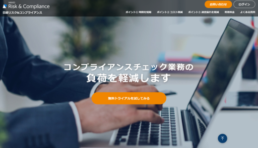 反社チェック(コンプライアンスチェック)。日経リスク&コンプライアンス使い方、実務マニュアル