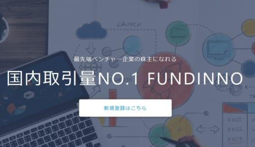 日本初!取引量日本一のFUNDINNO特徴をクラファンの運営責任者が解説