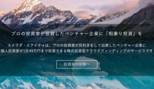 【2019年8月】エメラダを元クラファン運営責任者が徹底解説(メリット・デメリット・評判)