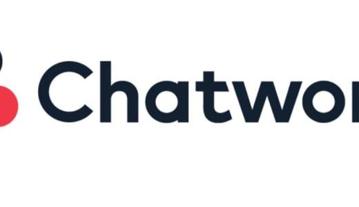 【遂に上場】ビジネスチャットのChatworkのIPO情報(アミファと同日承認)