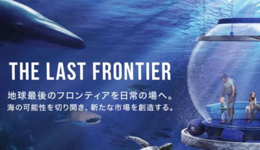 OCEAN SPIRAL(Fundinno募集案件)への出資検討と詳細解説(8月21日)