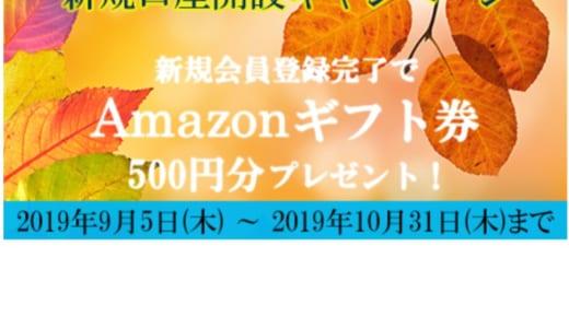 【SAMURAI】10月まで。口座開設だけで500円Amazonギフト券贈呈キャンペーンスタート!!