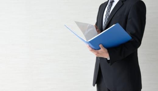 貸金業法とは-行政書士がその目的と定義を解説-
