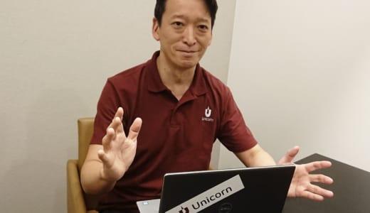 【ユニコーン安田社長インタビュー】金融のプロが集う株式投資型クラウドファンディング
