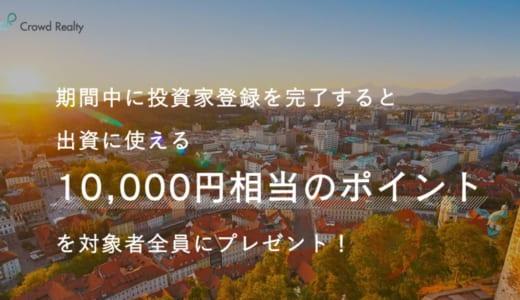 CROWDREALTYで1万円相当のポイント還元キャンペーン中!