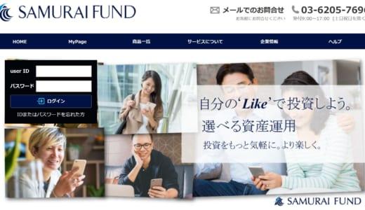 「SAMURAI FUND」リニューアル&キャッシュバックキャンペーン実施