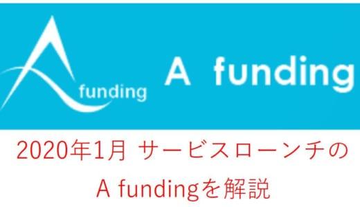A funding-不動産クラウンファンディング-を解説