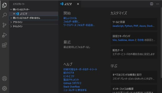 Visual Studio Codeのインストールと日本語化の方法