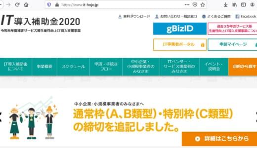 IT導入補助金の申請に必要な「gBizID」の発行方法