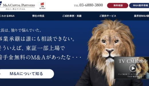 M&Aを検討するなら東証一部上場企業の「M&Aキャピタルパートナーズ」