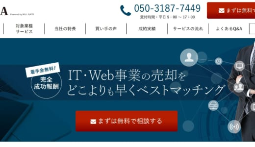 IT・Web系のM&Aをするなら「Willgate M&Aサービス」